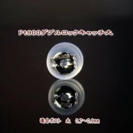 【クーポン配布中】PTプラチナ900ダブルロックピアスキャッチ大 ピアス芯0.7mm〜0.9mm対応 ピアス キャッチ