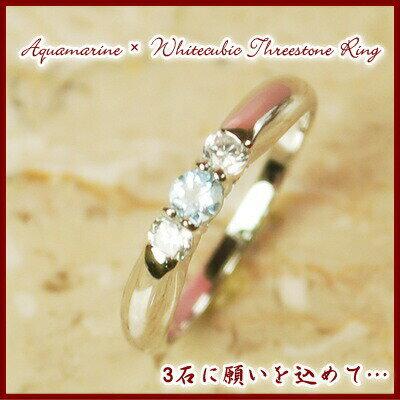 天然アクアマリン&ホワイトキュービックジルコニアスリーストーンリング 天然石 3月誕生石 スリーストーン ピンキーリング
