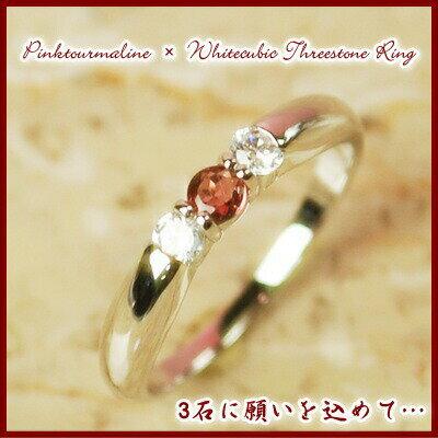 天然ピンクトルマリン&ホワイトキュービックジルコニアスリーストーンリング 天然石 10月誕生石 スリーストーン ピンキーリング
