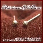 Pt900プラチナ丸玉ピアス2mmPT900ピアスプラチナピアス丸玉ピアスボールピアスセカンドピアス