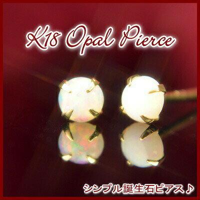 K18天然オパールピアス 3mm オパール ピアス K18 ピアス 18k ピアス 18金 10月誕生石