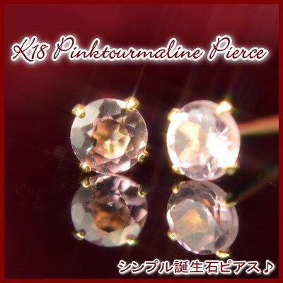 K18天然ピンクトルマリンピアス 3mm ピンクトルマリン ピアス K18 ピアス 18k ピアス 18金 10月誕生石