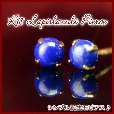 K18天然ラピスラズリピアス 3mm ラピスラズリ ピアス K18 ピアス 18k ピアス 18金 12月誕生石