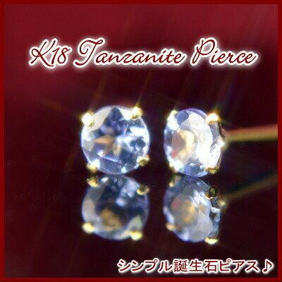 K18天然タンザナイトピアス 3mm タンザナイト ピアス K18 ピアス 18k ピアス 18金 12月誕生石