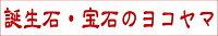 誕生石・宝石のヨコヤマ