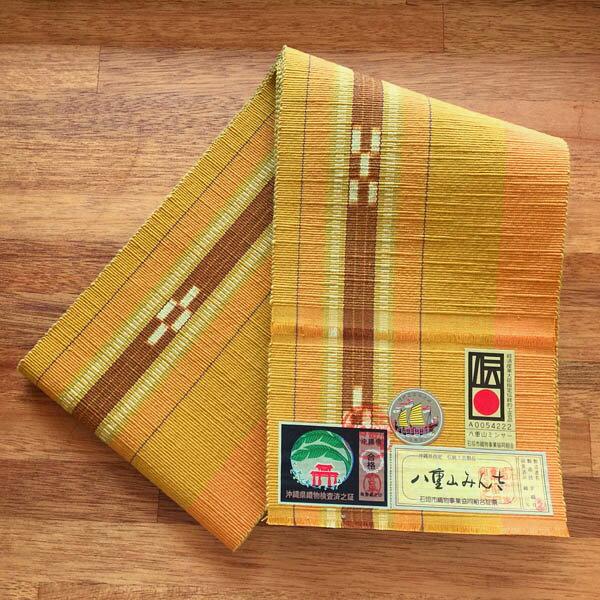 八重山ミンサー織り 送料無料 半幅帯 黄朽葉色地茶絣 伝産マーク 石垣島産本場手織り 永遠の愛の証 みんさー織り
