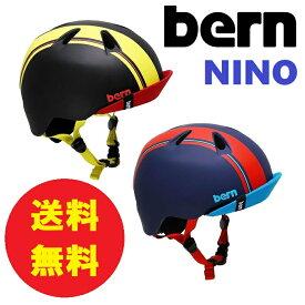 【追加新色入荷!】【送料無料】bern バーン NINO 子供用ヘルメット 自転車 キッズ ジュニア 男の子 48cm-51.5cm 51.5cm-54.5cm 入園 入学