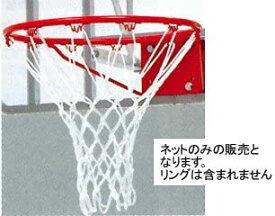 【トーエイライト TOEI LIGHT】バスケットリングネット B2923 バスケットボール 体育 スポーツ 学校 4518891055321