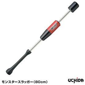 UCHIDA モンスタースラッガー トレーニング用バット(全般・コンパクトタイプ) MS-80 80cm ウチダ 素振り 練習 野球 ウチダ 野球 トレーニング用品