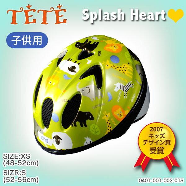 【子供用 ヘルメット かわいい 子供用 自転車 防災】TETE SplashHeart (テテ スプラッシュハート) ヘルメット アニマルグラスグリーン XS S 【after20130308】