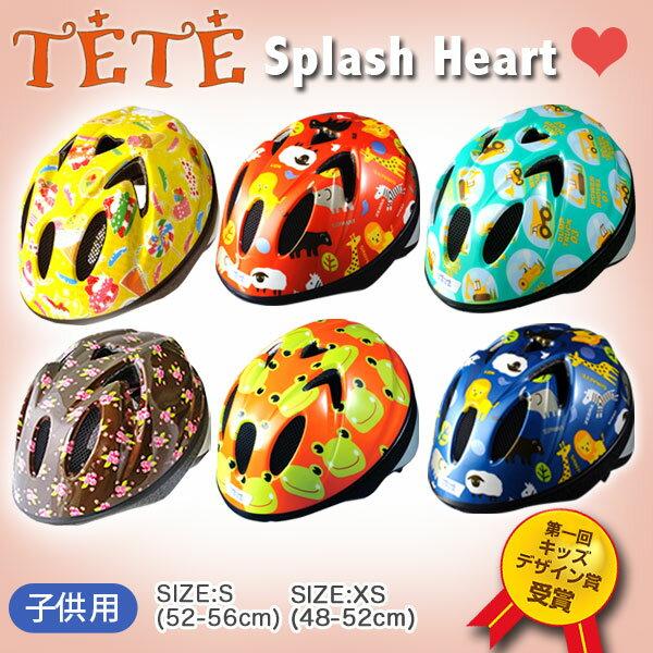 【送料無料】【あす楽対応】/TETE/テテ スプラッシュハート 子供用ヘルメット セーフティグッズ自転車 ヘルメット/自転車用 ヘルメット/こども用/じてんしゃ/helmet ヘルメット かわいい / 入園