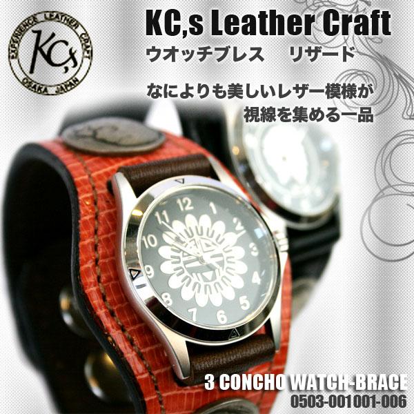 【送料無料】KC,s ケイシイズ 時計 ケーシーズ 時計 レザーベルト ウォッチ 3 コンチョ リザード 腕時計 うでどけい とけい 革ベルト【ケーシーズ 時計】