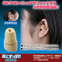 旭電機化成 耳にすっぽり集音器3 810976/医薬品 コンタクト 介護 福祉 介護 補聴器 耳あな式