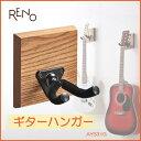 RENO ギターハンガー AYS31G【その他インテリア】