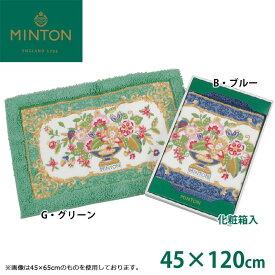 川島織物セルコン ミントン ギフト フローラルポット キッチンマット 45×120cm FTY1220【敷物・カーテン】