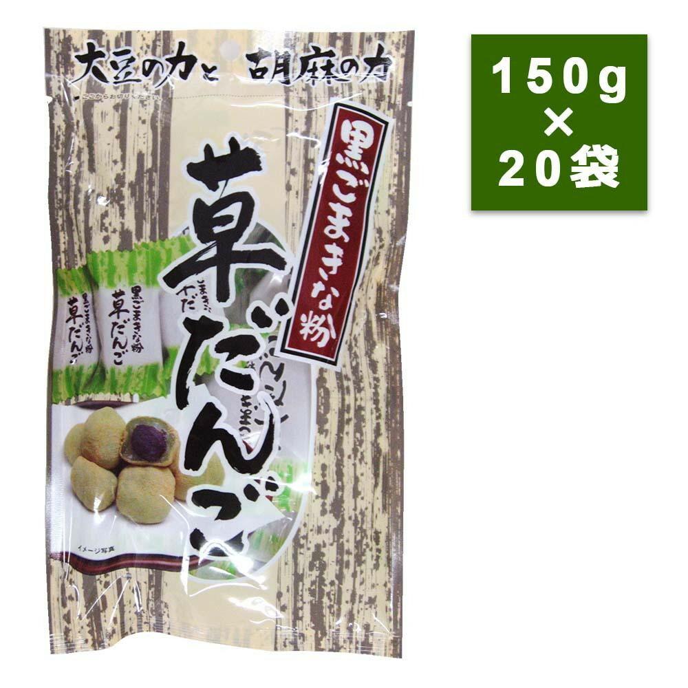 【代引き・同梱不可】谷貝食品工業 黒ごまきな粉 草だんご 150g×20袋【スイーツ・お菓子】
