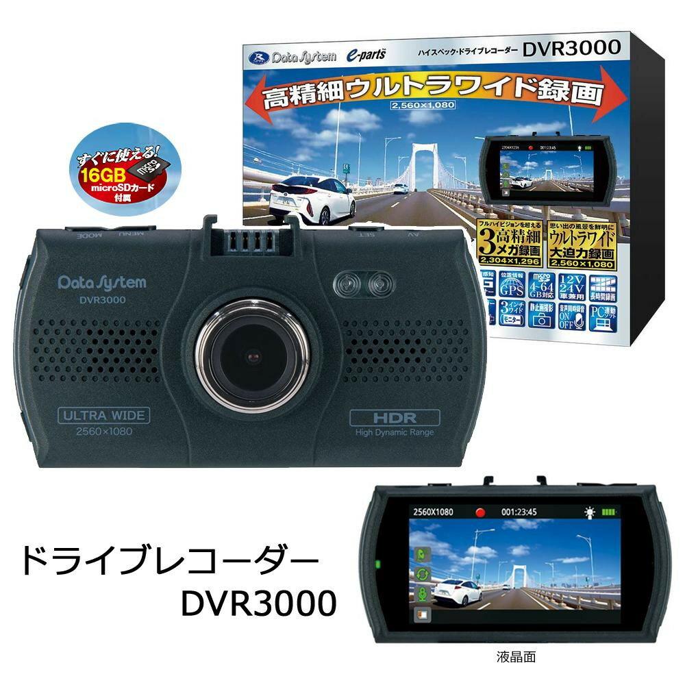 Data System(データシステム) ドライブレコーダー DVR3000【カー・自転車】