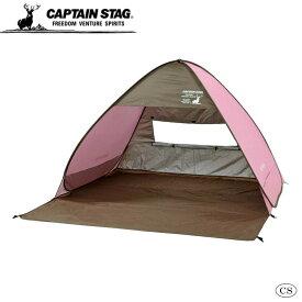 CAPTAIN STAG キャプテンスタッグ CSシャルマンポップアップテント ピンク UA-28【アウトドア】