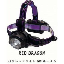 RED DRAGON(レッドドラゴン) LEDヘッドライト 300ルーメン RDH-01【アウトドア】