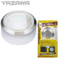 YAZAWA(ヤザワ) 小さな文字が読みやすい 置いて使うルーペ 白色LED×3灯 SLV13WH【シルバー用品】