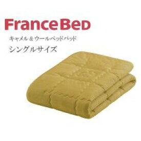 フランスベッド キャメル&ウールベッドパッド シングルサイズ 35996130【寝装・寝具】