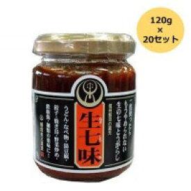 【代引き・同梱不可】丸昌 生七味120g×20個【調味料】