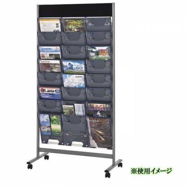 【代引き・同梱不可】サンケイ パンフレットスタンド CTS-308【収納用品】