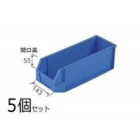 【代引き・同梱不可】三甲 サンコー ハンガーラックコンテナーHL-5 ブルー 5個セット 200406【収納用品】