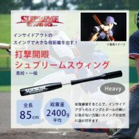 シュプリームスウィング Heavy 高校・一般  ブラック SS-85H【スポーツ】