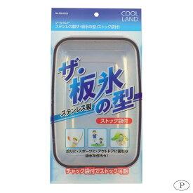 パール金属 クールランド ステンレス製ザ・板氷の型(ストック袋付) HB-2824【調理小道具・下ごしらえ用品】