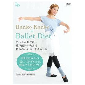 DVD たったこれだけ! 神戸蘭子が教える基本のバレエ・ダイエット (出演・監修 神戸蘭子) LPFD-8008【CD/DVD】