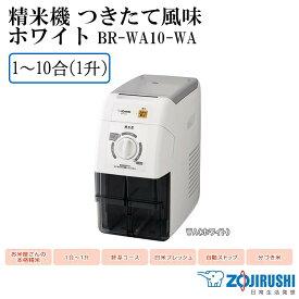 象印 家庭用 精米機 つきたて風味 ホワイト 1〜10合(1升) BR-WA10-WA【調理・キッチン家電】