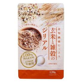 【代引き・同梱不可】シリアル 玄米と雑穀のシリアル 120g×12入 O20-129