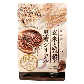 【代引き・同梱不可】シリアル 玄米と雑穀の黒糖シリアル 250g×12入 O20-130