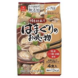 【代引き・同梱不可】アスザックフーズ スープ生活 はまぐりのお吸い物 潮仕立て 4食入り×20袋セット【惣菜・レトルト】