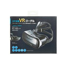 サンワサプライ 3D VRゴーグル MED-VRG2【PC・携帯関連】