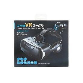 サンワサプライ 3D VRゴーグル(ヘッドホン付き) MED-VRG3【PC・携帯関連】