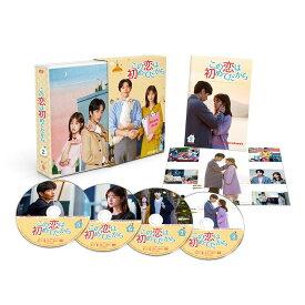 この恋は初めてだから 〜Because This is My First Life DVD-BOX2 TCED-4311【CD/DVD】
