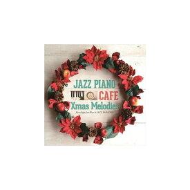 CD カフェで流れるジャズピアノ20 クリスマスメロディーズ SCCD-0620【CD/DVD】