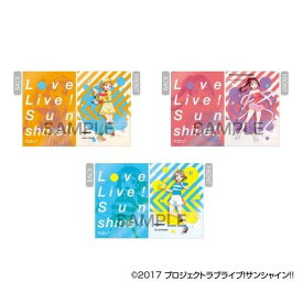 ラブライブ!サンシャイン!! Aqours SPORTS A4クリアファイルセット (2)千歌・梨子・曜(3枚セット) 15469【文具】