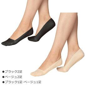 美フットカバー2足組【レディース靴下・レギンス・スパッツ】
