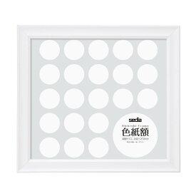 セキセイ 額縁 色紙額 PSG-1064-70 ホワイト【文具】