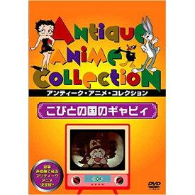 DVD こびとの国のギャビィ IVCF-5248【CD/DVD】