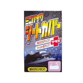 リード工業 MOTO UP PRO ミニバイクシートカバー ブラック 4L KS-205A【カー・自転車】