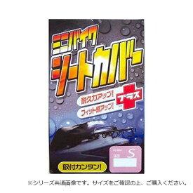 リード工業 MOTO UP PRO ミニバイクシートカバー ブラック Sサイズ KS-205A【カー・自転車】