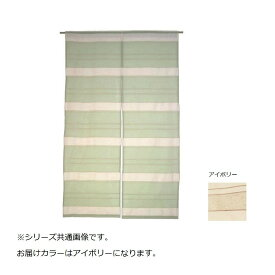 グローバルビレッジ のれん 綿素材 ライン アイボリー 85×150cm 539281【敷物・カーテン】