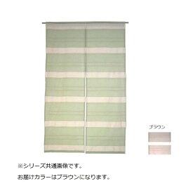 グローバルビレッジ のれん 綿素材 ライン ブラウン 85×150cm 539304【敷物・カーテン】