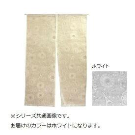 グローバルビレッジ のれん 綿素材 トゥール フロッキープリント ホワイト 85×150cm 535900【敷物・カーテン】