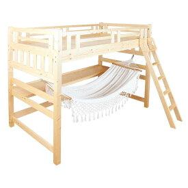【代引き・同梱不可】天然木ハンモック付きハイベッド HMC-300【家具 ベッド】