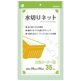 【代引き・同梱不可】オルディ プラスプラス水切りネット三角コーナー用 緑35P×60冊 503043【掃除関連】